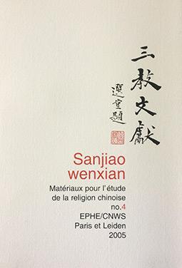 Sanjiao wenxian